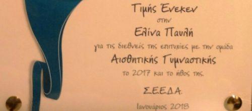 Ο ΣΕΕΔΑ βράβευσε την προπονήτρια του ΓΟΠΦ «Η Αρμονία», Ελίνα Παυλή