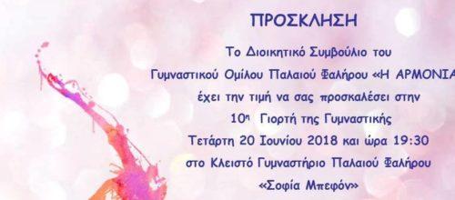 Πρόσκληση στη 10η Γιορτή Γυμναστικής του ΓΟΠΦ «Η Αρμονία»