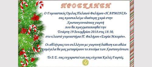Πρόσκληση στη Χριστουγεννιάτικη Γιορτή του ΓΟΠΦ «Η Αρμονία»