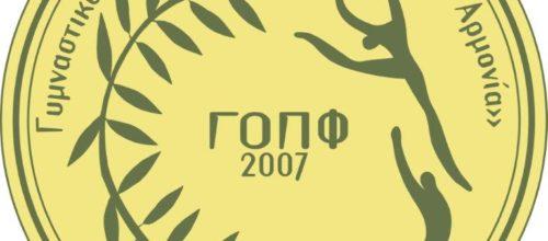 Προεγγραφές αθλητριών για την περίοδο 2020-2021