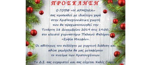 Πρόσκληση στη Χριστουγεννιάτικη Γιορτή του Γ.Ο.Π.Φ. «Η Αρμονία»!