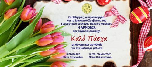 Καλό Πάσχα, με δύναμη και αισιοδοξία για ένα καλύτερο μέλλον!