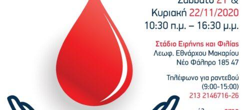 Συμμετέχουμε στην Εθελοντική Αιμοδοσία, αυτό το Σαββατοκύριακο στο Σ.Ε.Φ.!