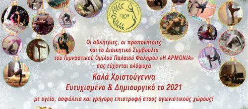Καλά Χριστούγεννα και Ευτυχισμένο το 2021!