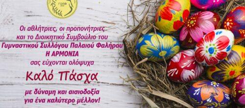 Θερμές ευχές για Καλή Ανάσταση & Καλό Πάσχα!