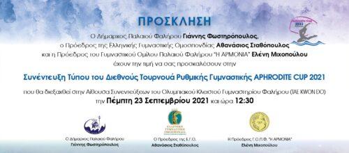 Την Πέμπτη (23/09) στις 12:30 η Συνέντευξη Τύπου του Aphrodite Cup